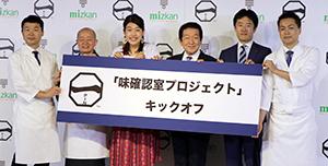 左から鶴水良次氏、鈴木好次氏、横澤夏子、草野仁氏、田中祐之氏、石井翔氏