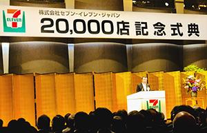 2万店記念式典