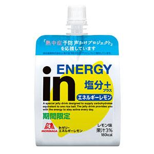 「inゼリー〈エネルギーレモン〉」