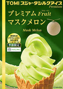 人気シリーズの新味「プレミアムフルーツマスクメロン」