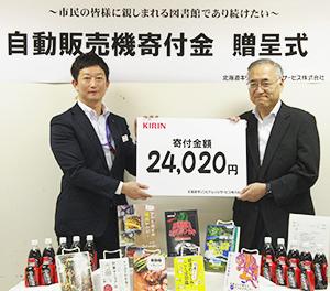 北海道キリンビバレッジサービス土田雄一札幌支店長(左)、市立小樽図書館の鈴木浩一館長