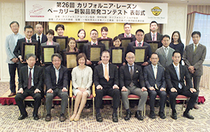 受賞者と審査員、前列中央にカリフォルニア・レーズン協会ジェフリー・マクニール駐日代表