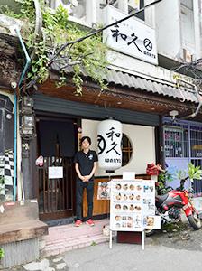 海外日本食 成功の分水嶺(55)熟成醤油そば和久 柔軟性への挑戦が大切