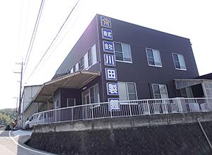 川田製麺の本社工場