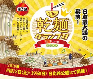 今年で第2回目となる日本最大級の乾麺の祭典
