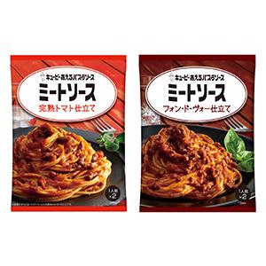 「あえるパスタソース ミートソース 完熟トマト仕立て」(左)とコクを深くする「同フォン・ド・ヴォー仕立て」