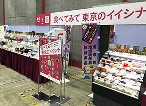 東京都が認証した特産品が並ぶ「東京セレクション」コーナー