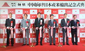 式典当日は第1便を出荷(左から3人目藤尾社長、2人目西川参与)