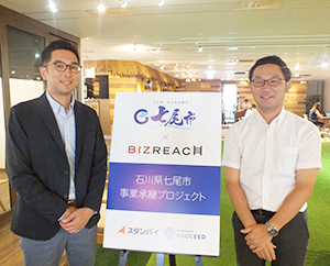友田景七尾街づくりセンター戦略アテンダント(左)と加瀬澤良年ビズリーチ地域活性推進事業部チーフプロデューサー