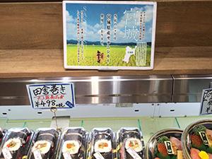 「宮城県産ササニシキ使用」をPOPで訴求する阪急梅田駅ナカの人気寿司店「高木鮮魚店」