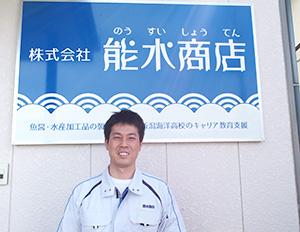 松本将史社長