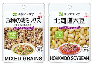 多彩な健康食材を組み合わせた「3種の麦ミックス(キヌアと黒米入り)」(左)と北海道産原料の魅力を訴求する「北海道大豆」