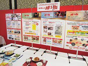 「勝ち飯」に関する展示が関心を集めた=味の素グループ6社の秋季施策商談会