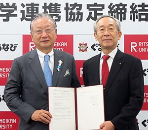 滝久雄ぐるなび会長(左)と吉田美喜夫立命館大学学長