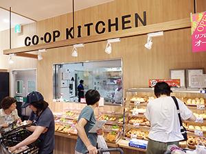出来たての惣菜を提供する「CO・OP-KITCHEN」を初導入