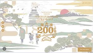 「200周年記念サイト」