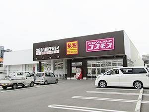 コスモス薬品(吉塚店)