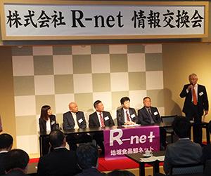 共同企画販売では、メーカーの積極的な動きも目立つR-net