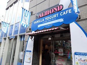 ブランド初の期間限定カフェ「VANILLA YOGURT CAFE」