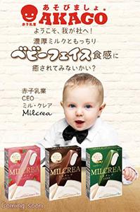 ミルクレアの「癒やされもっちり食感」をさらに訴求していく(写真はキャンペーンイメージ)