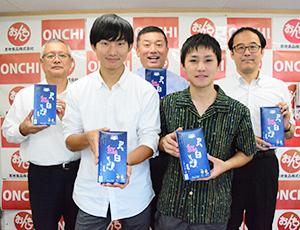 前列はチームリーダーを務めた大野平次さん(左)と古本雄也さん。後列は右から川村悟准教授、恩地宏昌社長、谷本雅洋事務局長