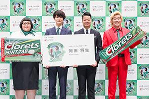森繁弘マーケティング本部取締役(中央右)、岡田将生(同左)とメイプル超合金