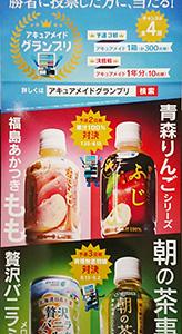 JR東日本の自販機で人気を誇るアオレンのジュース