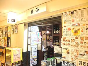 居抜き物件を活用「インドカレー&アジアンダイニング摂津浜松町店」