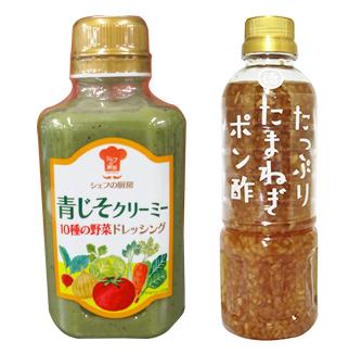 たっぷり たまねぎ ポン酢 徳島 産業