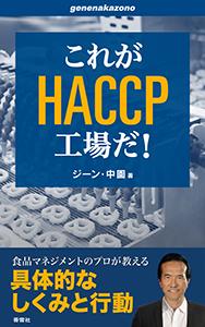 「これがHACCP工場だ!」