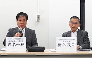 会見で「ロジは戦略的な経営管理に位置付けられていない」と語る吉本一穂ロジスティクス強調月間2018推進委員長(早大教授)(左)と橋爪茂久JILS専務理事