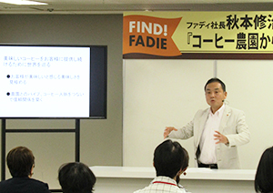 セミナーを行う秋本修治代表取締役社長