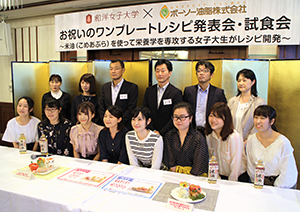 5回目となった和洋女子大学との産学連携イベント「こめ油を使った お祝いのワンプレートレシピコンテスト」