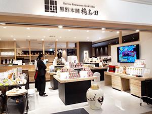 黒酢専門店の桷志田。健康だけでなく楽しさも訴求
