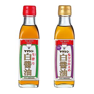 ヤマシン塩分ひかえめ白醤油(右)とヤマシン生搾り白醤油