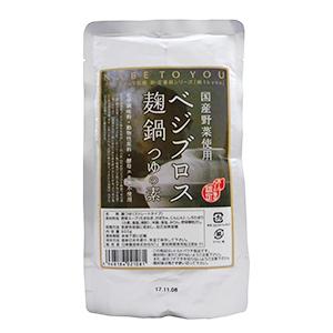 ベジブロス麹鍋つゆの素
