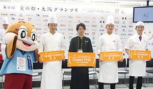 グランプリに輝いた小西拓也氏(中央)と部門賞受賞者