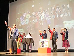 「全国一斉 日本酒で乾杯!」のメーン会場で行われた乾杯