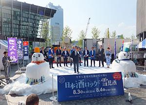 季節に合わせた飲み方提案を行ったイベント「日本酒ロックで雪見酒」