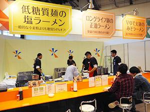 グループのネオテイク製麺の新たな取り組み「低糖質麺」「ロングライフ麺」「早ゆで太麺」を出展し、健康・時短・簡便ニーズへ対応
