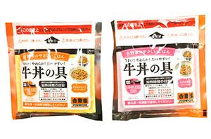 「牛丼の具」個食タイプ