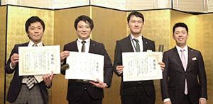 金田陽介社長(右端)と表彰会員3社
