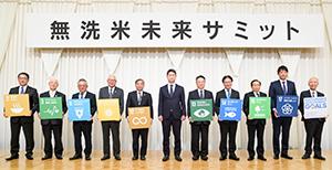 無洗米製造企業代表者とともに無洗米宣言。右端が雑賀慶二社長