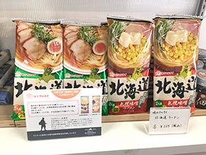 北海道札幌味噌ラーメン