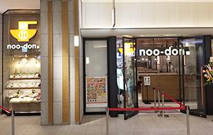 nooーdon用賀SBS店