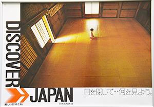 大型旅客キャンペーン、ディスカバージャパンのポスター