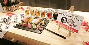 10種を超える寿司と19種のクラフトビールのペアリングを楽しめる