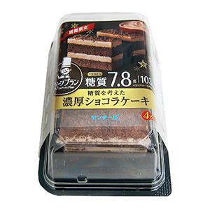 4P糖質を考えた濃厚ショコラケーキ