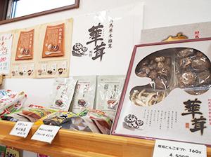 対馬やまねこ空港の人気商品、対馬原木しいたけ社の「華茸」