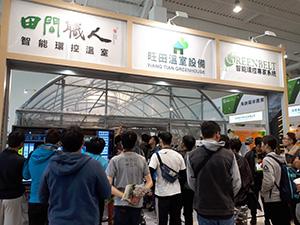 終日多くの人でにぎわった旺田温室設備と智能環控グループの共同出展ブース